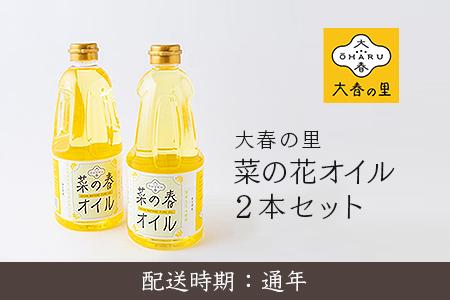 U649 大春の里 菜の花オイル 2本セット