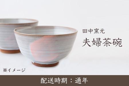 U701 田中窯元 夫婦茶碗