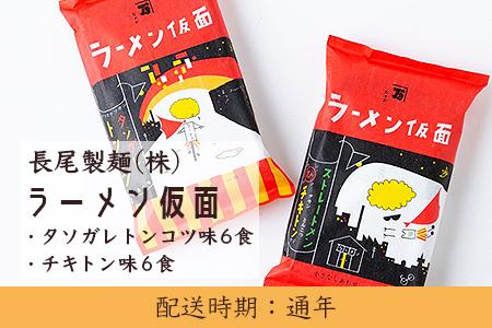 U522 長尾製麺 ラーメン仮面