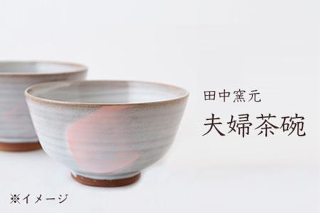 K701 田中窯元 夫婦茶碗