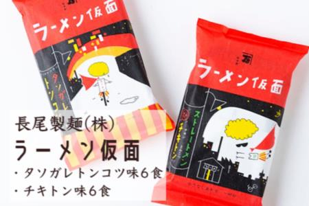 K507 長尾製麺 ラーメン仮面