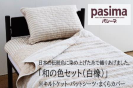 K824-01 龍宮 パシーマ和の色セット 白橡(しろつるばみ)