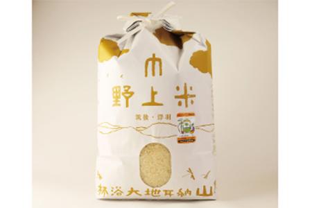 C452 野上耕作舎 野上米ヒノヒカリ 白米3kg
