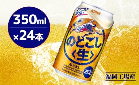 のどごし(生)(その他醸造酒(発泡性)(1))350ml (24本)