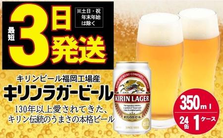 キリン ラガー ビール 350ml 24本 福岡工場産