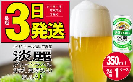 キリン 淡麗グリーンラベル 350ml缶×24本
