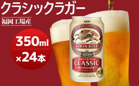 キリンクラシックラガー 350ml(24本)福岡工場産