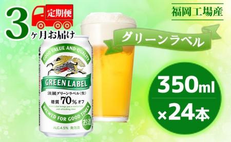 【定期便3回】キリン淡麗 グリーンラベル 350ml(24本)福岡工場産
