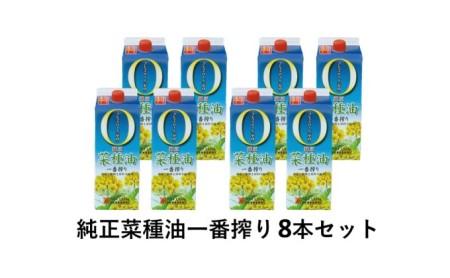純正菜種油一番搾り 1,250g×8本