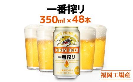 キリンビール福岡工場 一番搾り生ビール350ml×48本