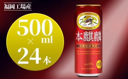 キリン本麒麟500ml缶×24本