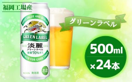 キリン淡麗グリーンラベル500ml(24本)福岡工場産