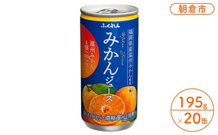 福岡県の郷土ジュース!ふくれんみかんジュース 1ケース(20缶入り)