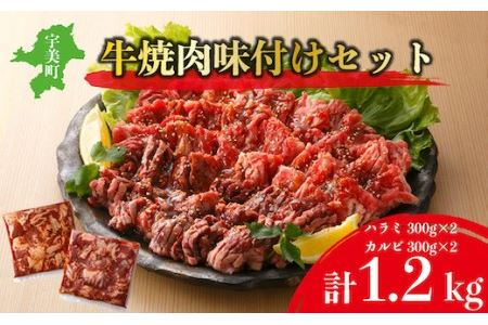 【A-010】味付け牛焼肉セット / やきにく 焼き肉 ハラミ カルビ 福岡県 特産