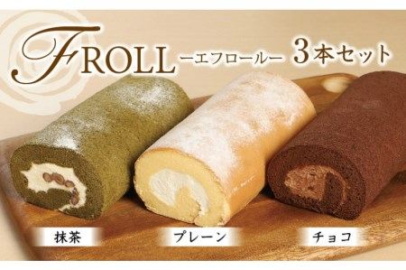 【A-027】エフロール・3本セット(プレーン・チョコレート・抹茶) / ロールケーキ 生クリーム 洋菓子 詰合せ 福岡県 特産