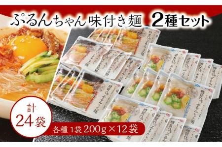 【A5-004】ぷるんちゃん味付き麺お試し2種セット/低糖質麺 グルテンフリー