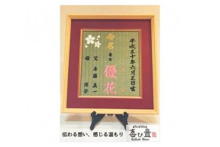 【D1-003】喜び畳 / 命名 国産 記念 福岡県 特産