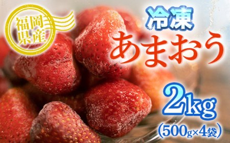 TY015福岡県産 冷凍あまおう 2㎏(500g×4パック)