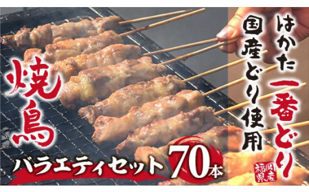 TY018福岡県産 はかた一番どり使用(一部国産鶏含む) 焼き鳥バラエティセット70本