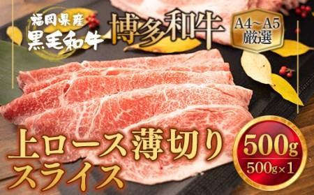 MZ006 福岡県産 黒毛和牛 博多和牛 上ロース薄切り 500g
