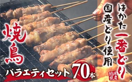 MZ029 福岡県産 はかた一番どり使用(一部国産含む) 焼き鳥バラエティセット70本  焼き鳥 詰め合わせ 鶏 鶏肉 2021年9月上旬より順次発送予定