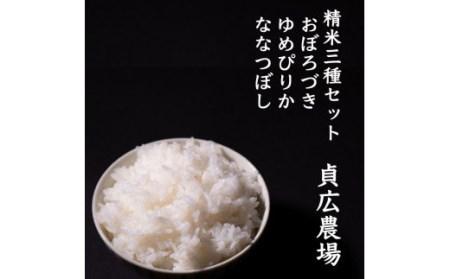 【令和2年産】貞広農場「雪の美」3種セット(おぼろづき3kg・ゆめぴりか3kg・ななつぼし2kg)計8kg