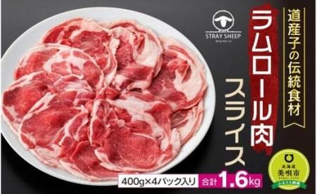 【道産子の伝統食材】ラムロール肉スライス 1.6kg(400g×4p入り)