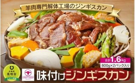 【羊肉専門解体工場のジンギスカン】味付けジンギスカン 1.6kg(800g×2p入り)