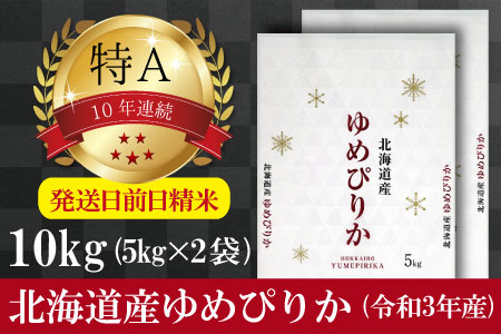 令和3年産北海道産ゆめぴりか10kg(5kg×2袋) 【美唄市産】