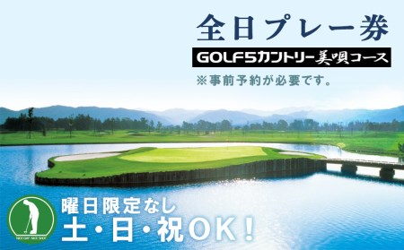 【ゴルフ5カントリー美唄コース】全日プレー券