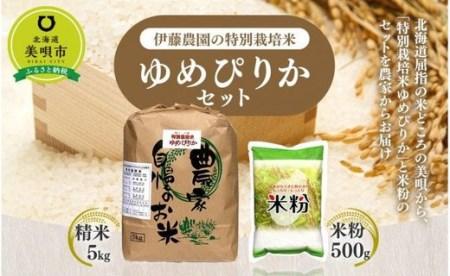【令和3年産】伊藤農園の特別栽培米ゆめぴりかセット