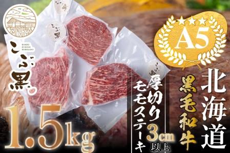 【新型コロナ被害支援】北海道産黒毛和牛【こぶ黒】厚切りモモステーキ1.5kg