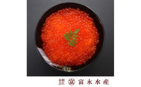 魅惑の朱色 醤油いくら500g<富永水産>