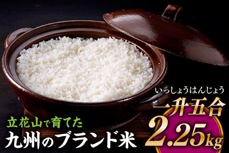 ZD01.立花山で育てた九州のブランド米・2.25キロ【一升五合(いっしょうはんじょう)】