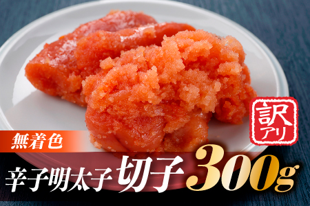 Z004.無着色辛子明太子切子(300g)