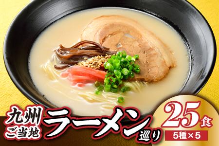 A658.九州ご当地ラーメン巡り(25食)