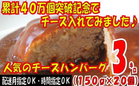 A500.累計40万個突破記念!どーんと3㎏!人気のチーズハンバーグ【150g×20個】