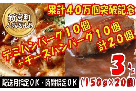 A501.累計40万個突破記念!どーんと3㎏!デミ&チーズハンバーグセット【150g×20個】