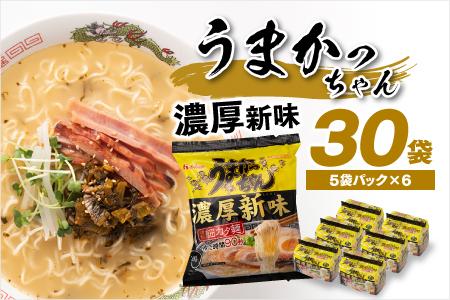 A507.福岡・博多の味『うまかっちゃん』30袋(5袋パック×6セット)/濃厚新味