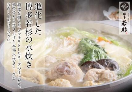 A709.【博多若杉】水炊き4~5人前セット