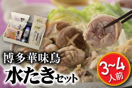 AA34.【博多華味鳥】水炊きセット(3~4人前)