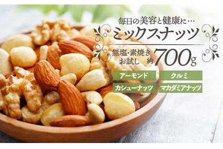 Z118.無塩・素焼きの4種のミックスナッツ/700g【アンチエイジング効果に期待!】