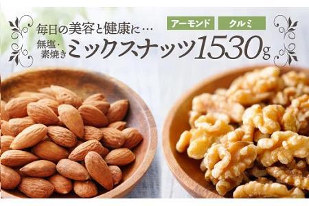 A562.無塩・素焼きの2種のミックスナッツ1,530g【美容と健康に!】