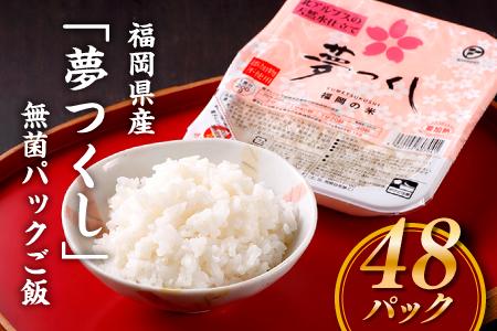 AE70.福岡県産「夢つくし」無菌パックご飯(48パック)