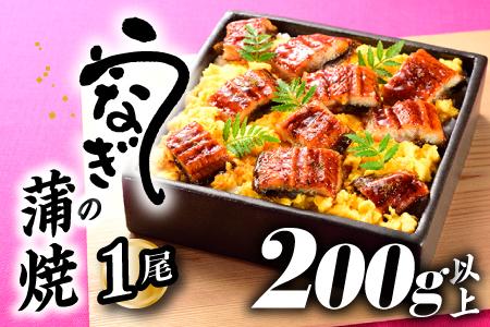 Z147.うなぎの蒲焼1尾(計200g以上)『1~2ヶ月前後でお届け!!』