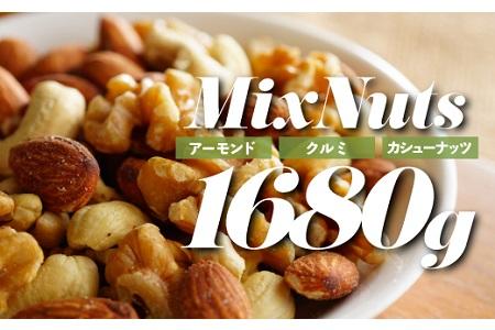 A621.無塩・素焼きの3種のミックスナッツ1,680g【エイジングケアに最適!】