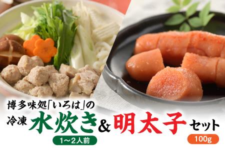 AE76.博多味処「いろは」の冷凍水炊き(1~2人前)&明太子100グラムセット