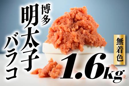 A666.無着色辛子明太子・バラコ(2キロ)