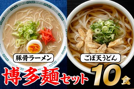 Z139.博多麺セット(豚骨ラーメン5食、ごぼ天うどん5食)