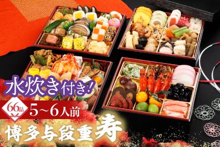 JD02.日本料理てら岡・おせち/博多『寿』与段重+博多水炊きセット
